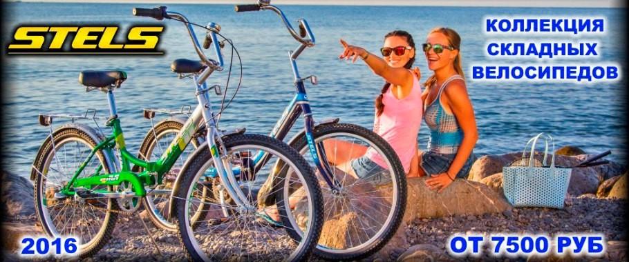 Коллекция складных велосипедов