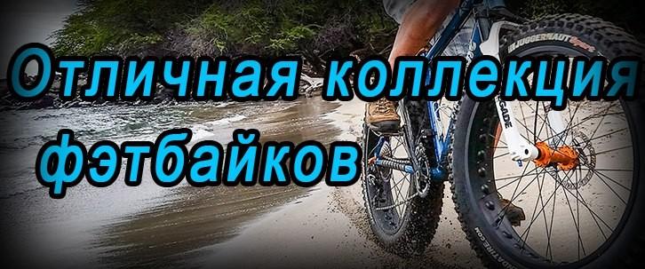 Коллекция ФЭТБАЙКОВ