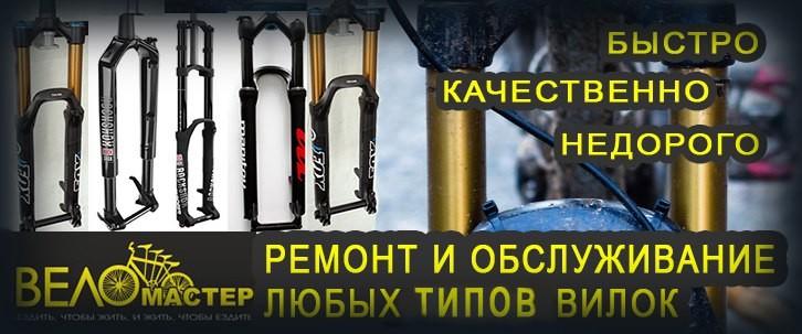 Профессиональный ремонт амортизационных вилок велосипедов