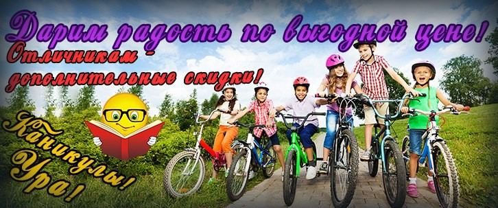 Ура каникулы -дополнительные скидки на велосипеды