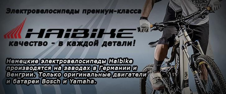 Электровелосипеды HIBIKE