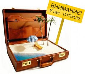 Внимание - у нас отпуск с 28 августа до 2 сентября.