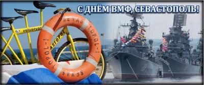 26 июля - на День ВМФ 2020 - у нас выходной