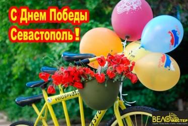 С Днем Победы !