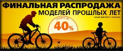 Финальная распродажа велосипедов 2016