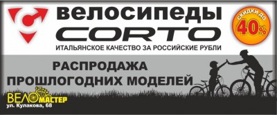 Распродажа прошлогодних моделей велосипедов СORTO