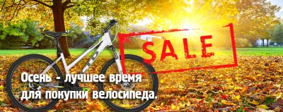 Осенняя велораспродажа -2017