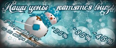 Новогоднее спецпредложение от Веломастера