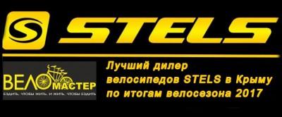 ПОСТУПЛЕНИЕ новых моделей велосипедов Stels -2018